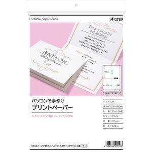 エーワン パソコンで手作りプリントペーパー 白無地 A4判 2ツ折ポストカード 1/ 2サイズ 2面 51557 返品種別A|joshin