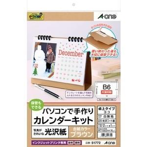 エーワン パソコンで手作りカレンダーキット 卓上タイプ 光沢紙 B6サイズヨコ ブラウン 51772...
