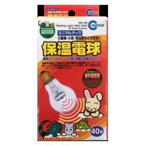 HD−40 保温電球 40W マルカン ホオンデンキユウ40W HD-40 返品種別A|joshin