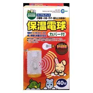 保温電球 カバー付 40W マルカン ホオンデンキユウCツキ HD-40 返品種別A|joshin