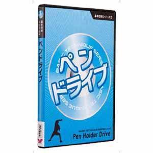 バタフライ 卓球書籍・DVD 基本技術DVDシリーズ2 ペンドライブ BUT-81280 返品種別A|joshin