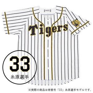 ミズノ 阪神タイガース公認 プリントユニフォーム(ホーム) 糸原選手 背番号:33(Mサイズ) HANSHIN Tigers Print Uniforms HOME 12JRMT8533M 返品種別A joshin