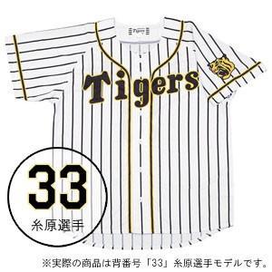 ミズノ 阪神タイガース公認 プリントユニフォーム(ホーム) 糸原選手 背番号:33(Oサイズ) HANSHIN Tigers Print Uniforms HOME 12JRMT8533O 返品種別A|joshin