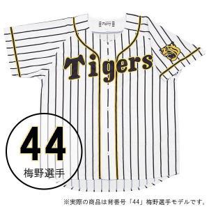 ミズノ 阪神タイガース公認 プリントユニフォーム(ホーム) 梅野選手 背番号:44(Sサイズ) HANSHIN Tigers Print Uniforms HOME 12JRMT8544S 返品種別A|joshin