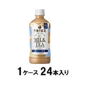午後の紅茶 ザ・マイスターズ ミルクティー 500ml(1ケース24本入) キリンビバレッジ 返品種別B|Joshin web