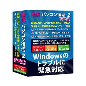 フロントライン 修復・パソコン復活 2 PRO 返品種別A|joshin