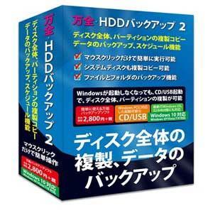 フロントライン 万全・HDDバックアップ 2 Windows 10対応版 返品種別B|joshin