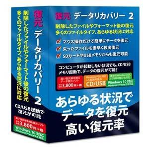 フロントライン 復元・データリカバリー 2 Windows 10対応版 返品種別B|joshin