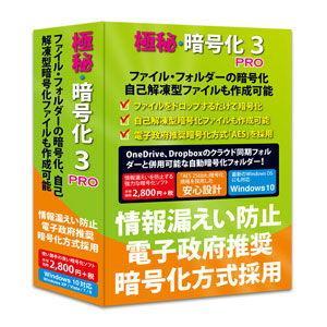 フロントライン 極秘・暗号化3 PRO Windows10対応版 返品種別B|joshin