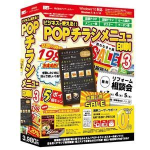 アイアールティ ビジネスで使えるPOP・チラシ・メニュー印刷3 ※パッケージ版 返品種別B|joshin