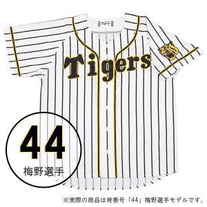 ミズノ 阪神タイガース公認 プリントユニフォーム(ホーム) 梅野選手 背番号:44(Oサイズ) HANSHIN Tigers Print Uniforms HOME 12JRMT8544O 返品種別A joshin