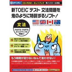 がくげい 新TOEICテスト文法問題を鬼のように特訓するソフト ネットブック対応版 返品種別A|joshin