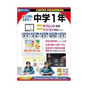 がくげい 中学1年デジタルスタディ 新教科書対応版 返品種別B|joshin