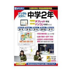 がくげい 中学2年デジタルスタディ 新教科書対応版 返品種別B|joshin
