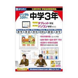 がくげい 中学3年デジタルスタディ 新教科書対応版 返品種別B