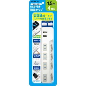 トップランド USB付き節電タップ(4個口+USB 2ポート 1.5m) TOPLAND M4214 返品種別A|joshin