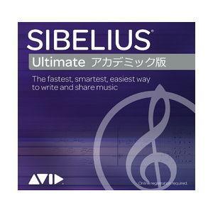 Avid Sibelius Ultimateアカデミック版 ※パッケージ版 返品種別B