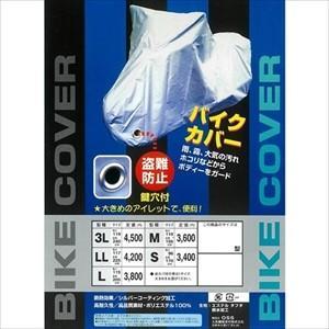 大阪繊維資材 バイクカバー(3L) タフタバイクカバー 鍵穴付 入 BC0003-150 返品種別A|joshin