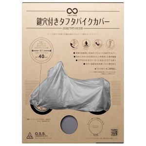 在庫状況:在庫僅少/◆リアボックス付きスクーター&BSCに!◆前輪部鍵穴付き(φ40mmアイレット)...