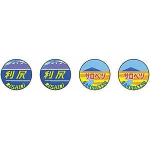 モリヤスタジオ 気動車用大型トレインマーク 利尻・サロベツ 4枚入り S8004の商品画像 ナビ