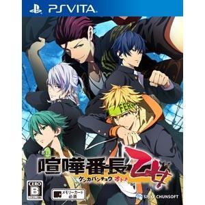 スパイク・チュンソフト (PS Vita)喧嘩番長 乙女 返品種別B