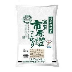 特別栽培米 滋賀市原こしひかり 5kg ライスフレンド トクサイシガイチハラコシヒカリ5KG 返品種別B|joshin