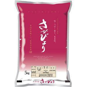 佐賀さがびより 5kg ライスフレンド サガケンサンサガビヨリ5KG 返品種別B|joshin