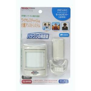 リーベックス モーションセンサー送信機 REVEX REV40 返品種別A|joshin