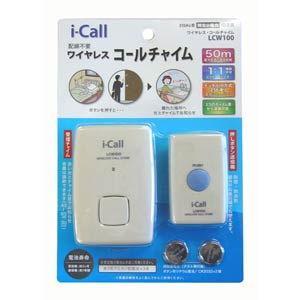 リーベックス ワイヤレスコールチャイムセット REVEX i-Call LCW100 返品種別A|joshin