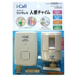 リーベックス ワイヤレス人感チャイムセット REVEX i-Call LCW200 返品種別A|joshin