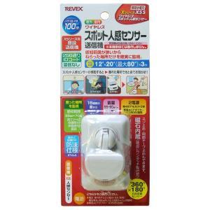 リーベックス スポット人感センサー送信機 REVEX Xシリーズ X55 返品種別A|joshin