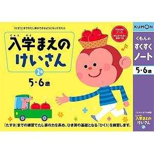 くもん出版 KUMON すくすくノート 入学まえのけいさん2集 返品種別B