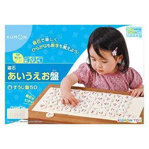 くもん出版 KUMON 磁石あいうえお盤 返品種別B