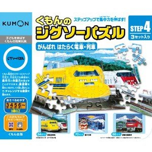 くもん出版 KUMON くもんのジグソーパズル STEP4 がんばれ はたらく 電車・列車ジグソーパ...