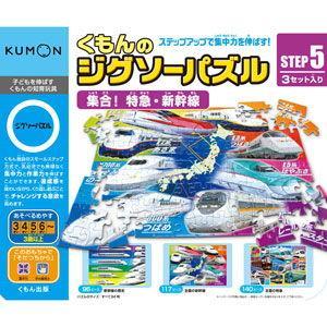 くもん出版 KUMON くもんのジグソーパズル STEP5 集合! 特急・新幹線ジグソーパズル 返品種別B