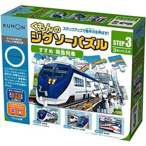 くもん出版 KUMON くもんのジグソーパズル STEP3 すすめ 特急列車ジグソーパズル 返品種別...