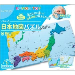 くもん出版 KUMON リニューアル くもんの日本地図パズル 返品種別B|joshin