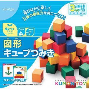 くもん出版 KUMON 図形キューブつみき 返品種別B|joshin