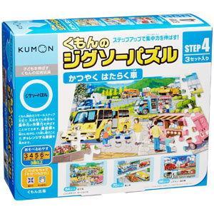 くもん出版 KUMON くもんのジグソーパズル STEP4 かつやく はたらく車ジグソーパズル 返品種別B|joshin