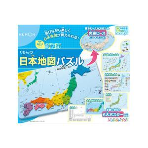 くもん出版 KUMON くもんの日本地図パズル 返品種別Bの画像