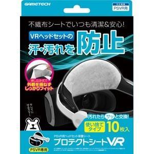 ゲームテック プロテクトシートVR 返品種別B|joshin