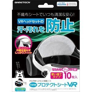 ゲームテック new プロテクトシートVR 返品種別B|joshin