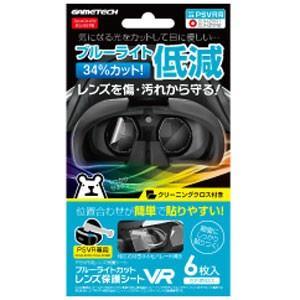 ゲームテック PSVR用 ブルーライトカットレンズ保護シートVR 返品種別B|joshin