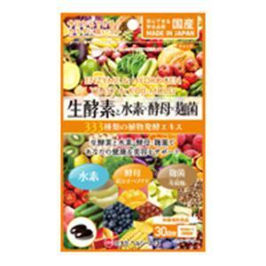 生酵素と水素×酵母×麹菌 60球 ミナミヘルシーフーズ 返品種別B