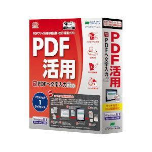 メディアドライブ やさしくPDFへ文字入力 PRO v.9.0 1ライセンス 返品種別B|joshin