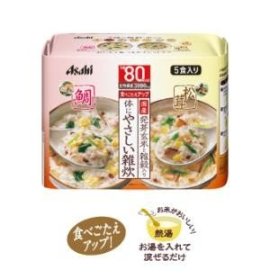 体にやさしい鯛&松茸雑炊5食 アサヒグループ食品 リセツト タイ&マツタケゾウスイ 返品種別B joshin
