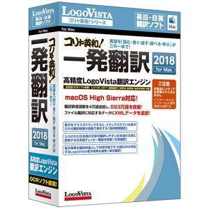 ロゴヴィスタ コリャ英和!一発翻訳 2018 for Mac 返品種別B|joshin