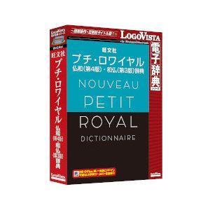 ロゴヴィスタ プチ・ロワイヤル仏和(第4版)・和仏(第3版)辞典 返品種別A