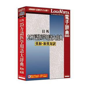 ロゴヴィスタ 日外 25万語医学用語大辞典 英和・和英対訳 返品種別B|joshin