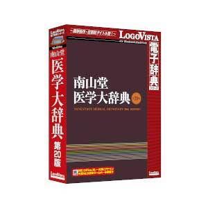 ロゴヴィスタ 南山堂 医学大辞典 第20版 返品種別B|joshin